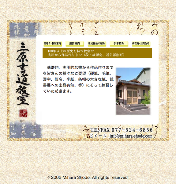 三原書道教室 トップページ