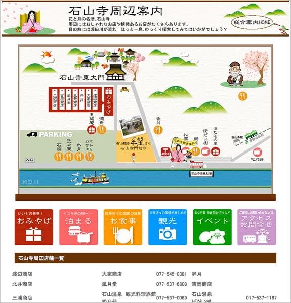 石山観光協会 石山寺周辺情報 トップページ