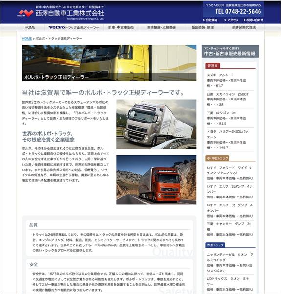 西澤自動車工業 下層ページ