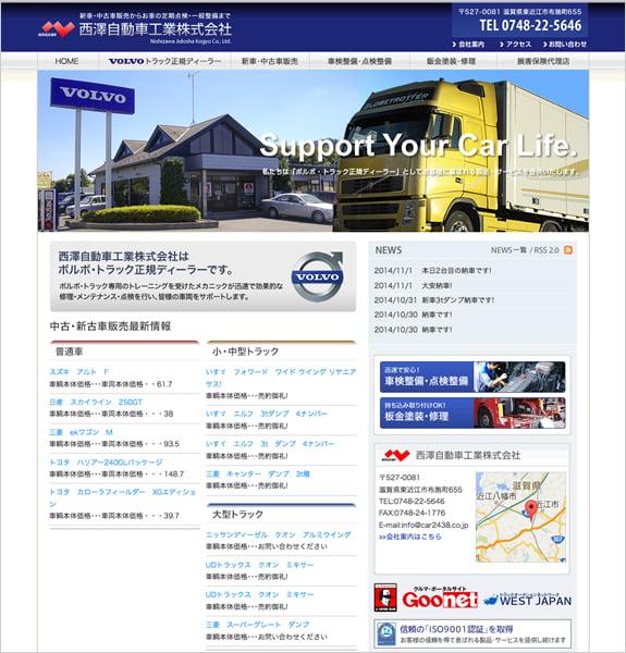 西澤自動車工業