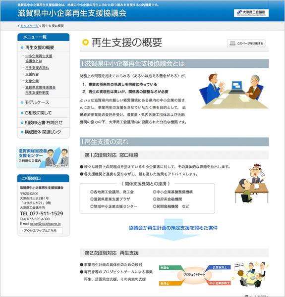 滋賀県中小企業再生支援協議会 下層ページ