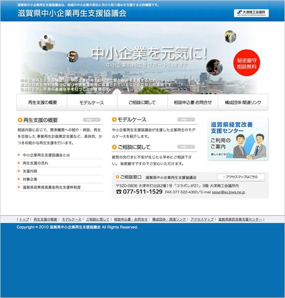 滋賀県中小企業再生支援協議会 トップページ