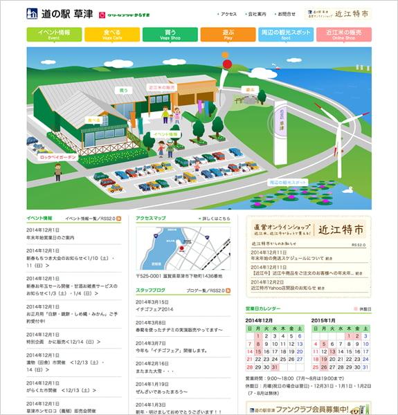 道の駅草津 グリーンプラザからすま トップページ