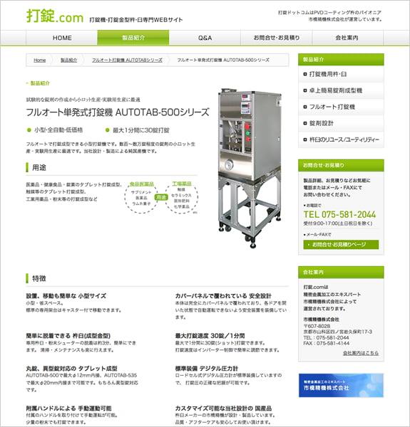 打錠.com <市橋精機株式会社> 下層ページ
