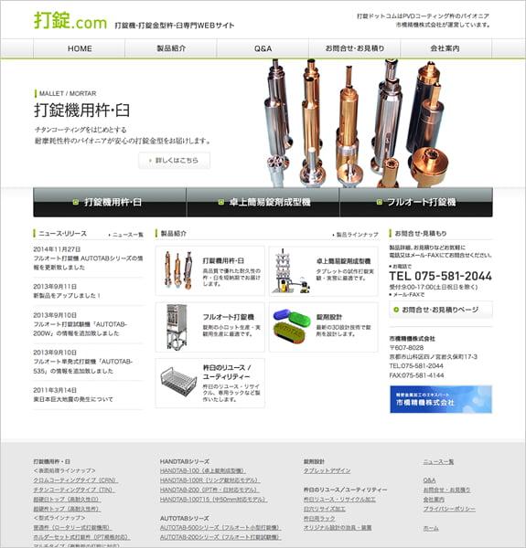 打錠.com <市橋精機株式会社>