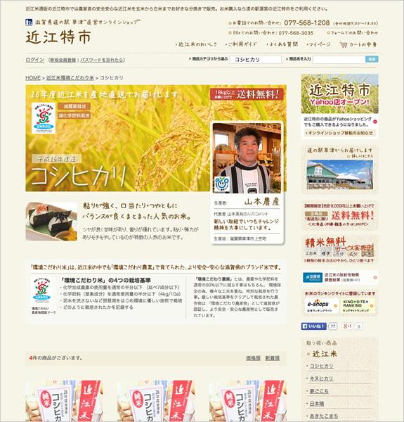 道の駅草津直営オンラインショップ「近江特市」 下層ページ