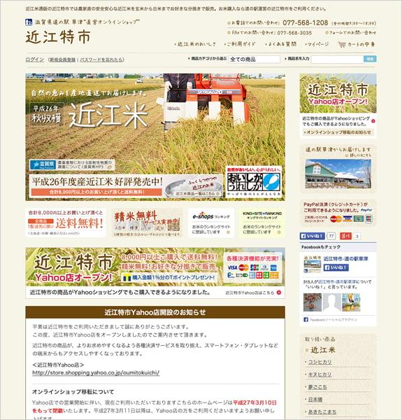 道の駅草津直営オンラインショップ「近江特市」 トップページ