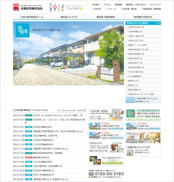 太陽住宅株式会社 下層ページ