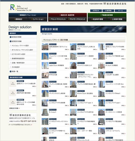 楽総合計画株式会社 下層ページ