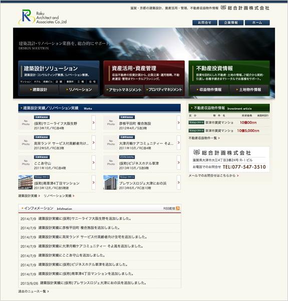 楽総合計画株式会社 トップページ