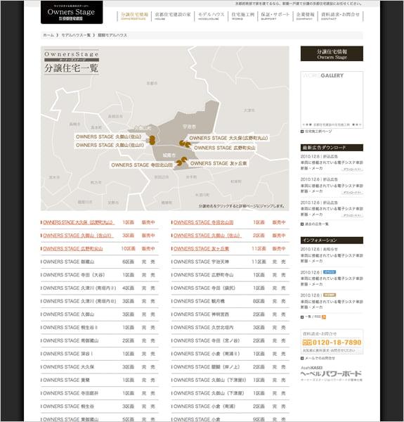 株式会社 京都住宅建設 下層ページ