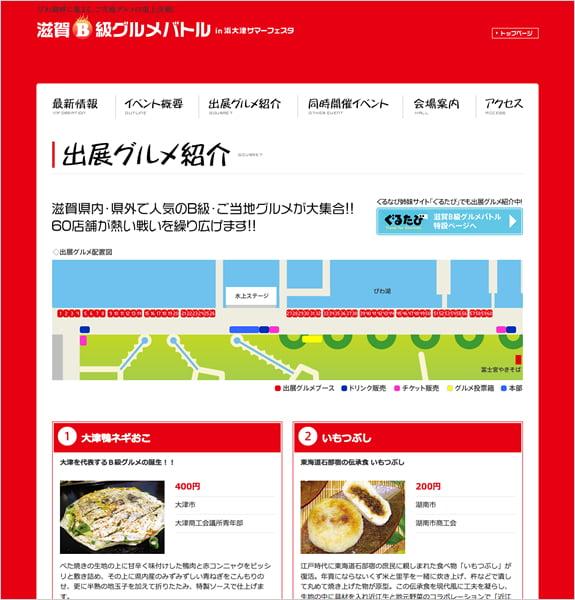 滋賀B級グルメバトル 公式サイト モバイル表示