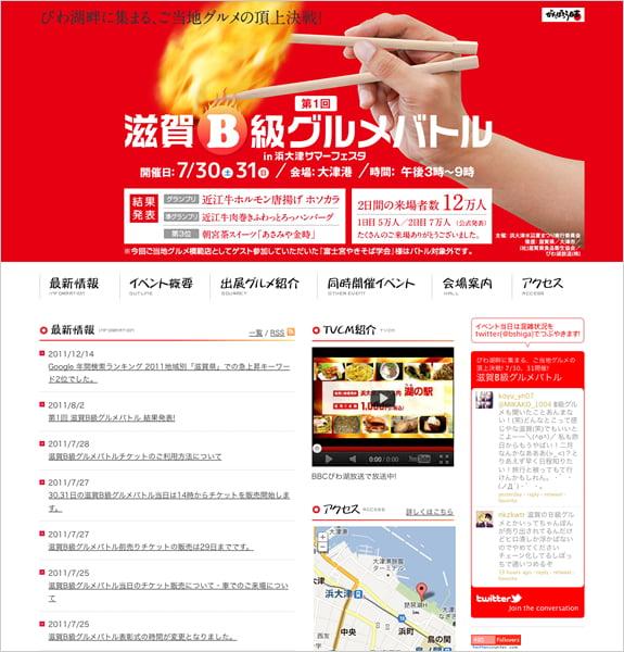 滋賀B級グルメバトル 公式サイト