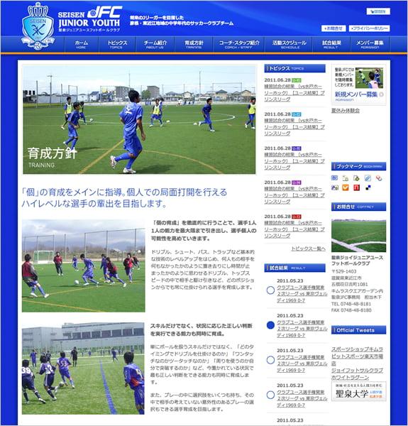 聖泉JFC ジュニアユースフットボールクラブ 下層ページ