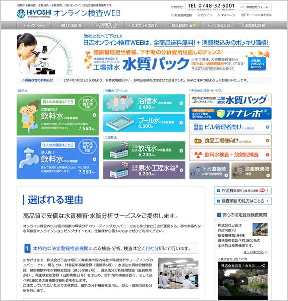 日吉オンライン検査WEB