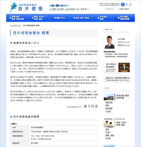 滋賀県議会議員 目片信悟(めかたしんご) 下層ページ