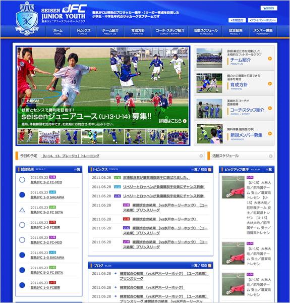 聖泉JFC ジュニアユースフットボールクラブ トップページ