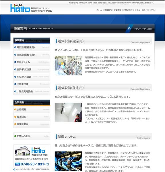 株式会社 ハットウ電設 下層ページ