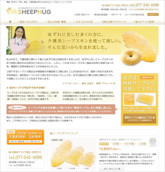 SHEEPHUG(シープハグ) PC表示