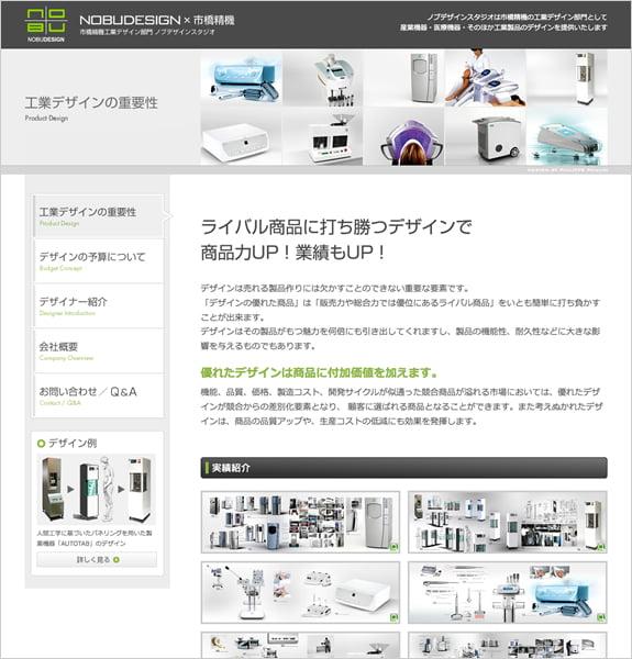 ノブデザインスタジオ 下層ページ