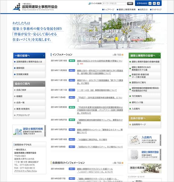 一般社団法人 滋賀県建築士事務所協会 トップページ