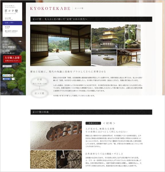 京コテ壁 田中昭義左官 下層ページ