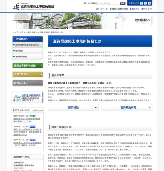 一般社団法人 滋賀県建築士事務所協会 下層ページ