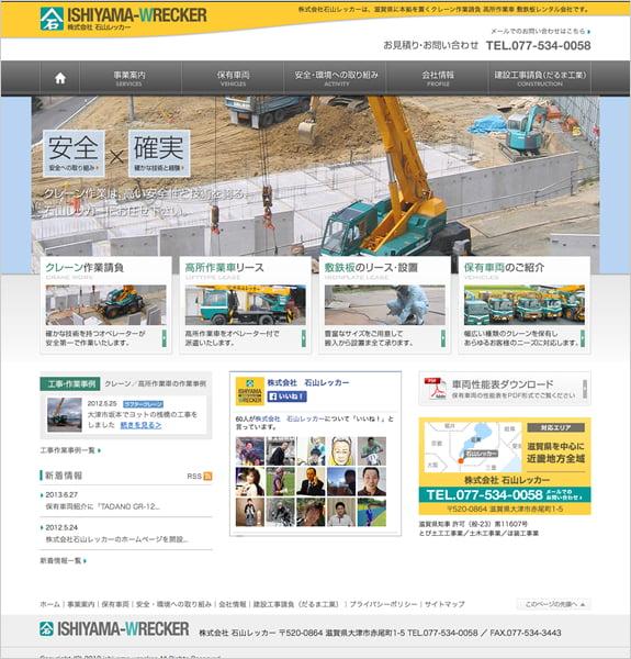 株式会社 石山レッカー