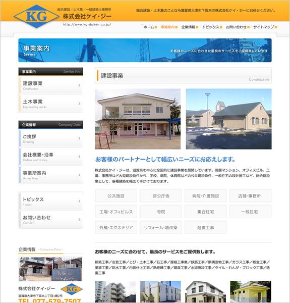 株式会社 ケイ・ジー 下層ページ