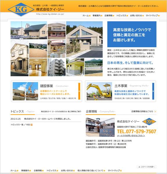 株式会社 ケイ・ジー トップページ