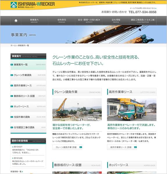株式会社 石山レッカー 下層ページ