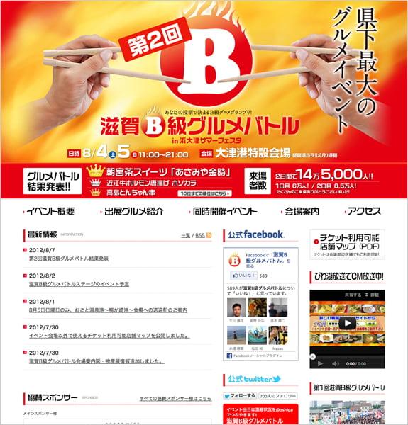 第2回滋賀B級グルメバトル公式サイト