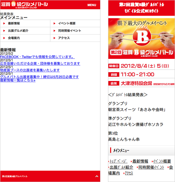第2回滋賀B級グルメバトル公式サイト スマホ・モバイル表示
