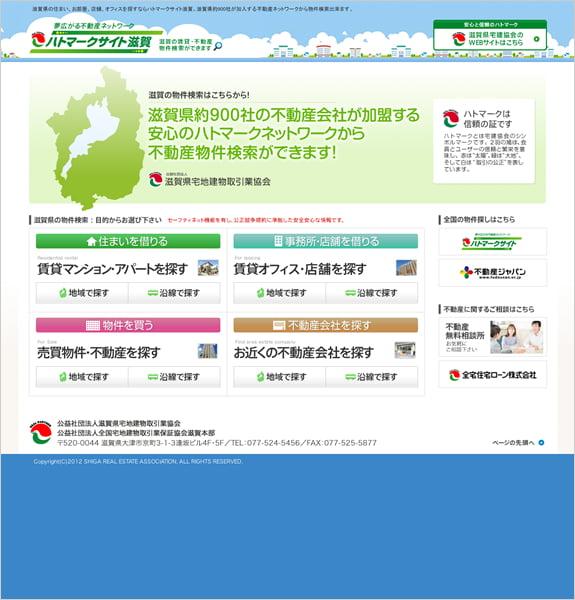 ハトマークサイト滋賀 トップページ