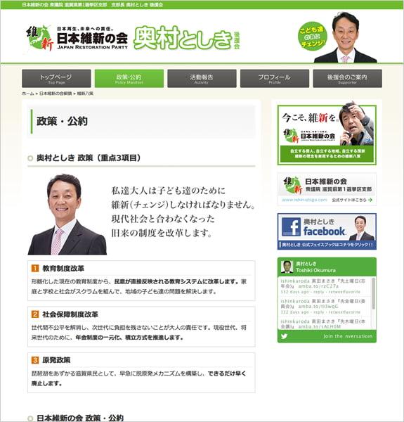 日本維新の会 奥村としき後援会 下層ページ