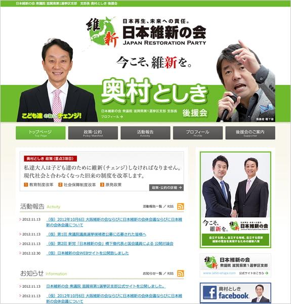 日本維新の会 奥村としき後援会