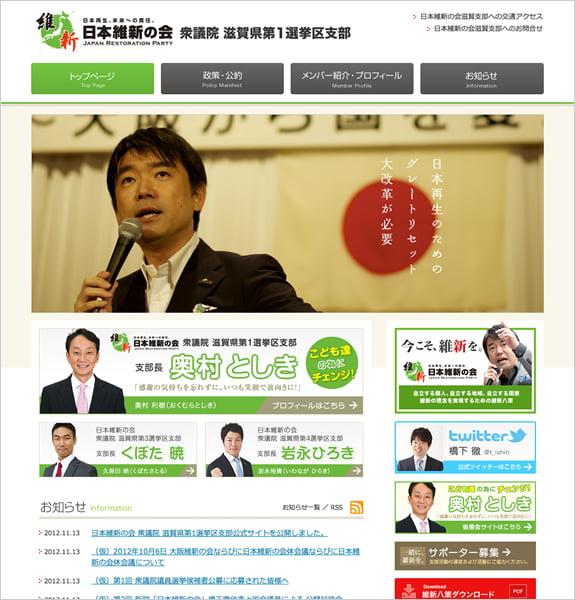 日本維新の会 衆議院 滋賀県第1選挙区支部