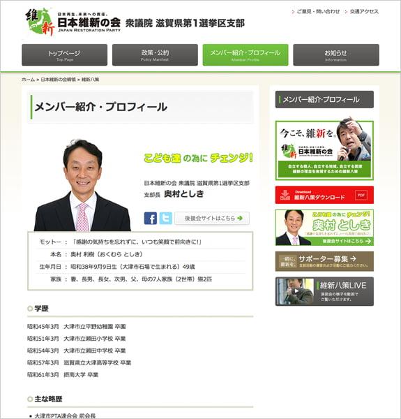 日本維新の会 衆議院 滋賀県第1選挙区支部 下層ページ