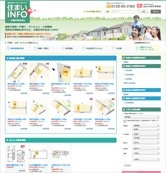 住まいINFO <太陽住宅株式会社>