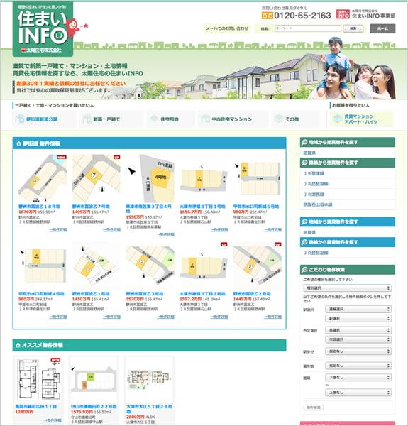 住まいINFO <太陽住宅株式会社> PC表示