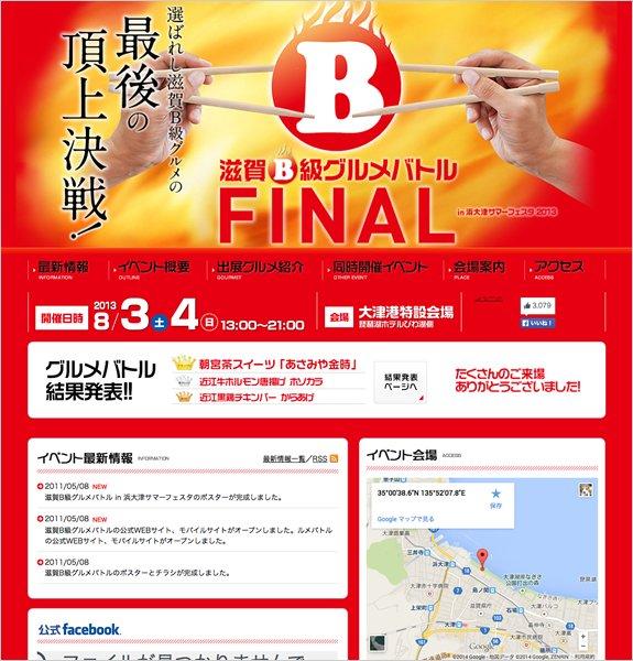 滋賀B級グルメバトルFINAL in 浜大津サマーフェスタ2013