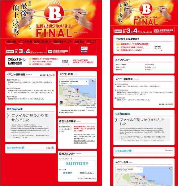 滋賀B級グルメバトルFINAL in 浜大津サマーフェスタ2013 タブレット・スマホ表示