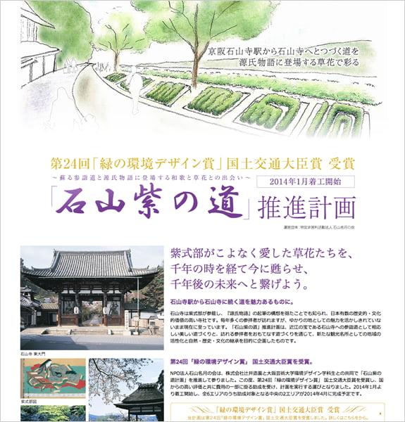 「石山紫の道」推進計画