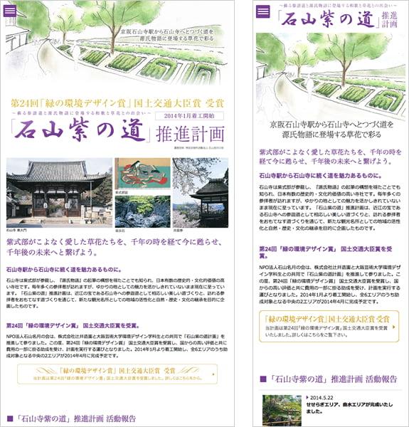 「石山紫の道」推進計画 タブレット・スマホ表示