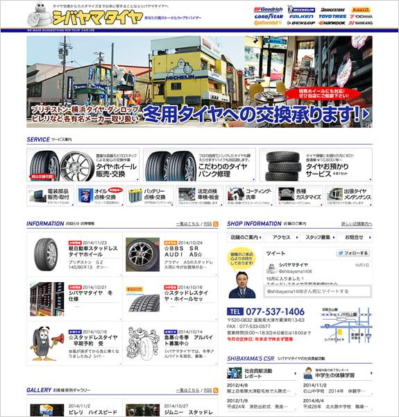 シバヤマタイヤ トップページ