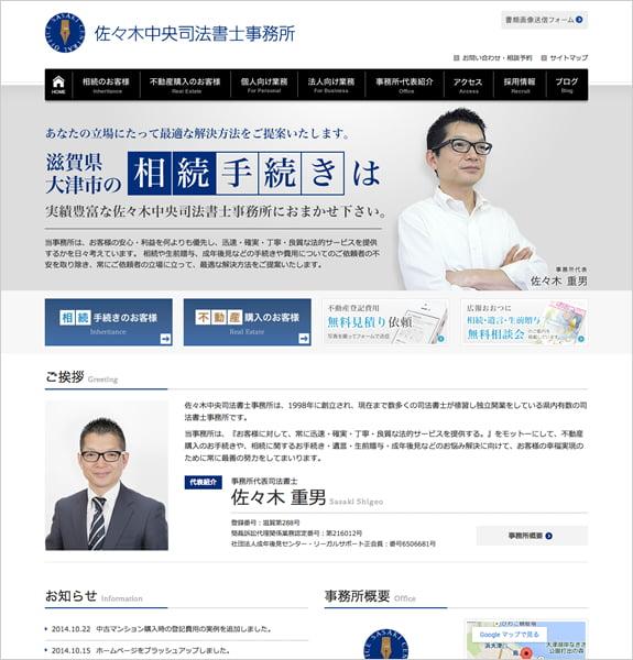 佐々木中央司法書士事務所