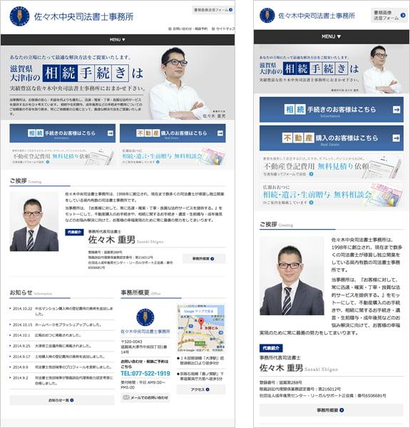 佐々木中央司法書士事務所 タブレット・スマホ表示
