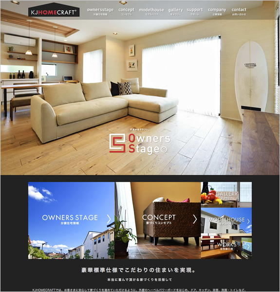 KJ HOME CRAFT <京都住宅建設>