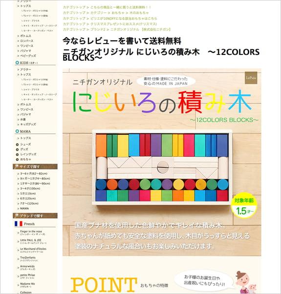 LePuju 楽天市場 にじいろの積み木 トップページ