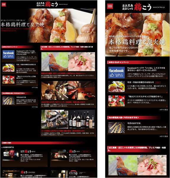 本格鶏料理専門店 鶏こう タブレット・スマホ表示